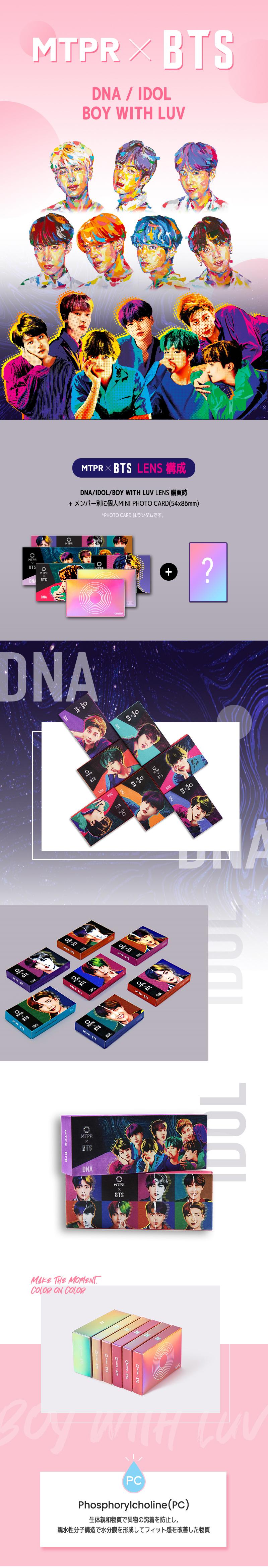 BTS DNA IDOL