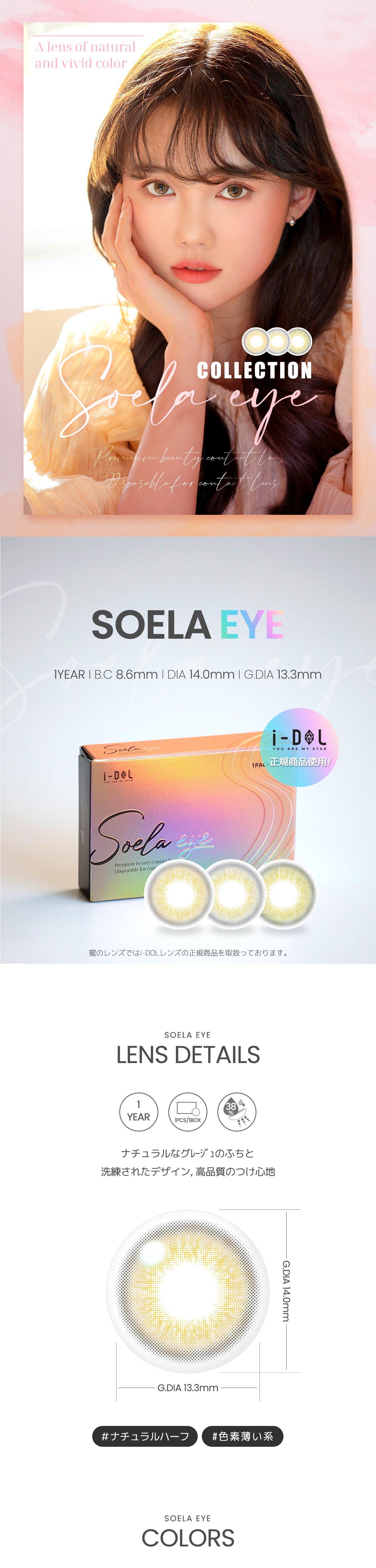 seora eye